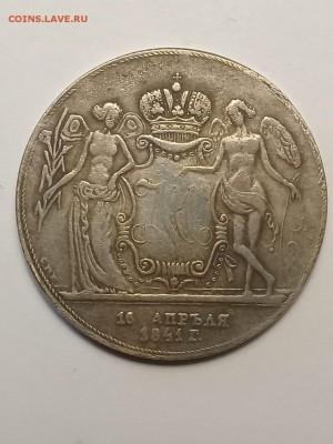 Предмет похожий на 1 Рубль 1841 г. (свадебный) - IMG-20190728-WA0003
