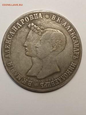 Предмет похожий на 1 Рубль 1841 г. (свадебный) - IMG-20190728-WA0004