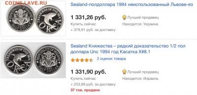 Силенд Необычные монеты - 68D70466-8B84-43C2-BD3E-4D1EC3DADD51