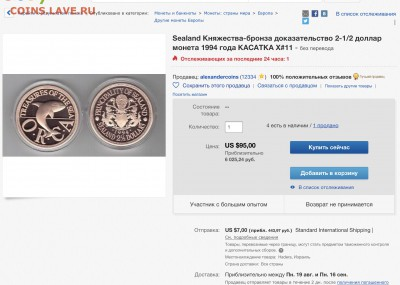 Силенд Необычные монеты - C61C9262-65A8-47BD-A1D2-B7EFA266377B