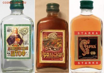 Куплю алкоголь в миниатюре - тагил