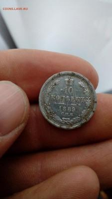 Монета 1889 года - монета1