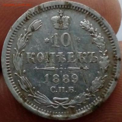 Монета 1889 года - 7FFD582B-46B2-465F-B824-F3BCDAD63C52