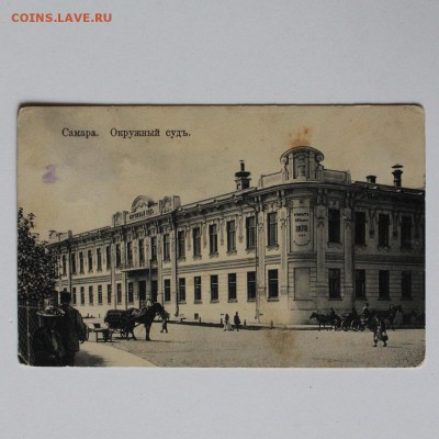 Открытка 19-20вв, Самара окружной суд. До архива, ФИКС - IMG_7737