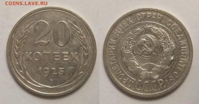 Серебро 20 копеек 1925 года - 6.08 22:00 мск - IMG_20190730_065749
