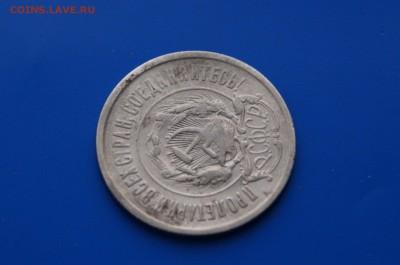 20 коп. 1921 г. до 08.08 - 2.9.JPG