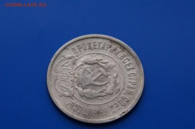 20 коп. 1921 г. до 08.08 - 2.8.JPG