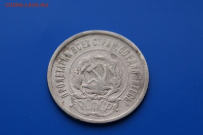 20 коп. 1921 г. до 08.08 - 2.7.JPG