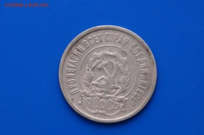 20 коп. 1921 г. до 08.08 - 2.6.JPG