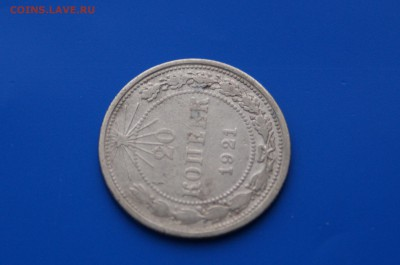 20 коп. 1921 г. до 08.08 - 2.5.JPG