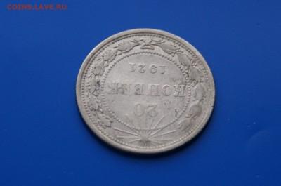 20 коп. 1921 г. до 08.08 - 2.4.JPG