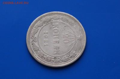 20 коп. 1921 г. до 08.08 - 2.3.JPG