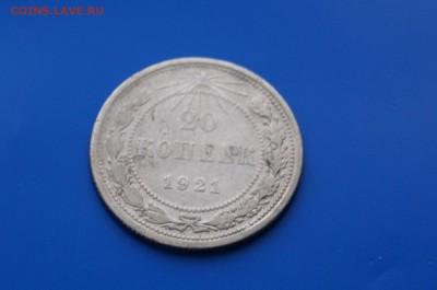 20 коп. 1921 г. до 08.08 - 2.2.JPG