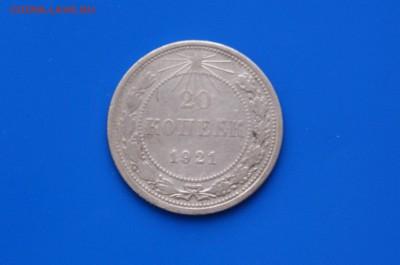 20 коп. 1921 г. до 08.08 - 2.1.JPG