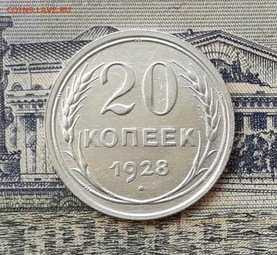 20 копеек 1928 до 06-08-2019 до 22-00 по Москве - 20 28 Р