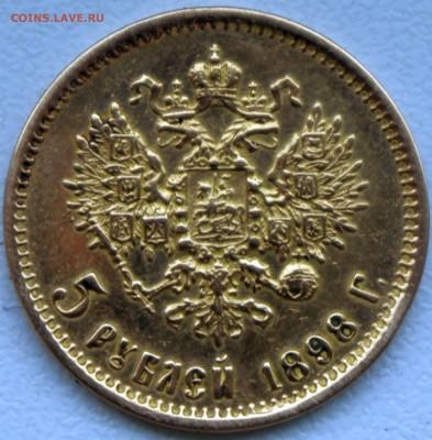 5 рублей 1898 - IMGP5035.JPG