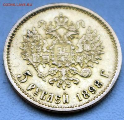 5 рублей 1898 - IMGP5036.JPG
