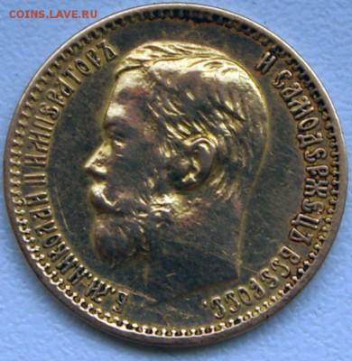 5 рублей 1898 - IMGP5044.JPG
