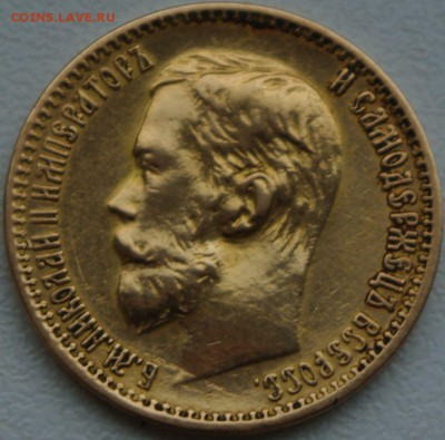 5 рублей 1898 - IMGP5048.JPG