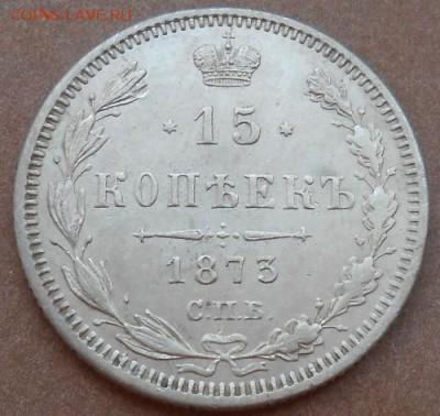 15 копеек 1873 СПБ HI до 08.08.2019 - монеты 489
