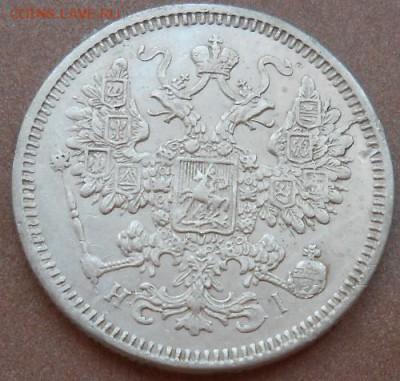 15 копеек 1873 СПБ HI до 08.08.2019 - монеты 490