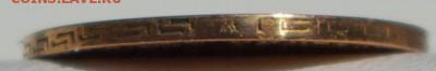 5 рублей 1898 - IMGP5060.JPG