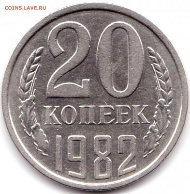 20 коп 1978г. шт.3.1 3к 1978 + бонус до 10.08.19. 22-00 Мск - 20 коп 1982г. шт.3.2 3к 1979