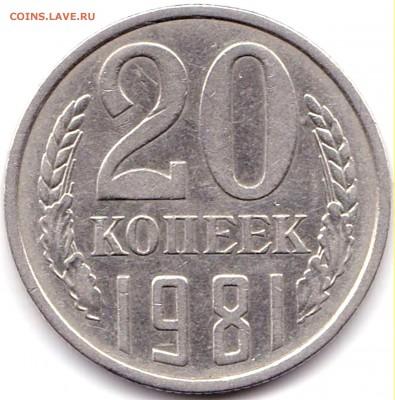 20 коп 1978г. шт.3.1 3к 1978 + бонус до 10.08.19. 22-00 Мск - 20 коп 1981г. шт.3.2 3к 1979