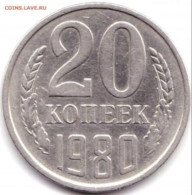 20 коп 1978г. шт.3.1 3к 1978 + бонус до 10.08.19. 22-00 Мск - 20 коп 1980г. шт.3.2 3к 1979