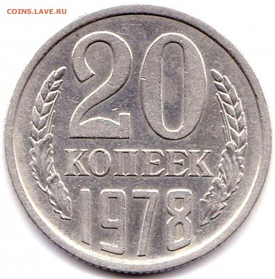 20 коп 1978г. шт.3.1 3к 1978 + бонус до 10.08.19. 22-00 Мск - 20 коп 1978г. шт.3.1 3к 1978
