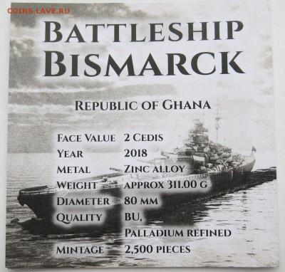 Монеты с Корабликами - 2 с 18 Bismark - 6