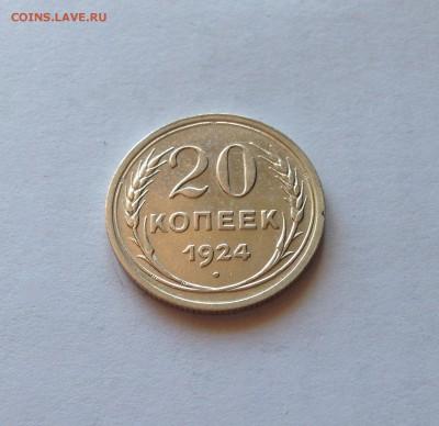 20 копеек 1924г. , до 11.08.19г. - 2024-03
