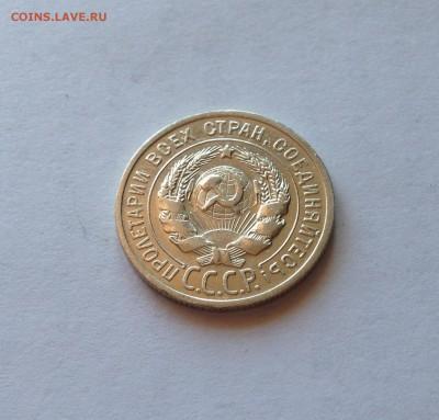 20 копеек 1924г. , до 11.08.19г. - 2024-04
