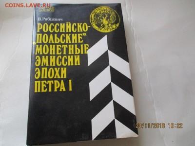 чехи. тинфы и шестаки - IMG_3773.JPG