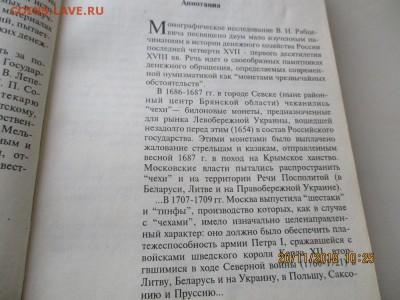 чехи. тинфы и шестаки - IMG_3777.JPG