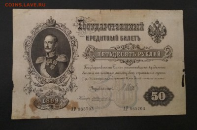 50 рублей 1899 года - IMG_20190805_200657
