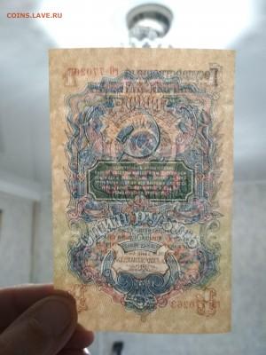 1 рубль 1947 года - IMG_20190805_184852
