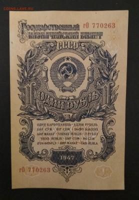 1 рубль 1947 года - IMG_20190805_221016