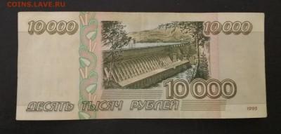 10000 рублей 1995 года до 08.08 в 22.00 мск - IMG_20190805_222100