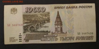 10000 рублей 1995 года до 08.08 в 22.00 мск - IMG_20190805_222017