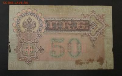 50 рублей 1899 года до 08.08 в 22.00 мск - IMG_20190805_200739