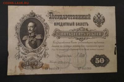 50 рублей 1899 года до 08.08 в 22.00 мск - IMG_20190805_200657