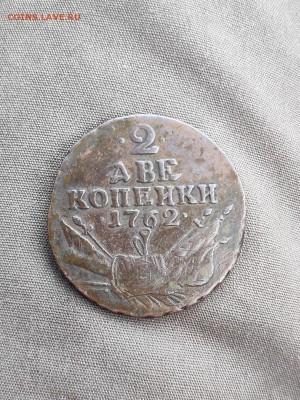 2 копейки 1762 год - MtLqmJAJ8Sg