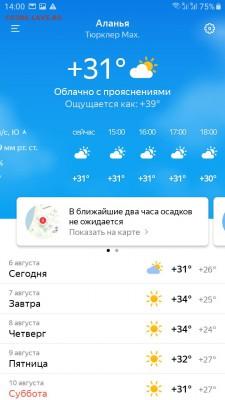 перекличка городов по температуре - Screenshot_20190806-140052_Weather