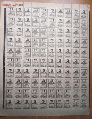 3 Листа марок-денег 1+2+3 копейки 1917г. 4-й вып.до 11.08.19 - IMG_20190806_124306