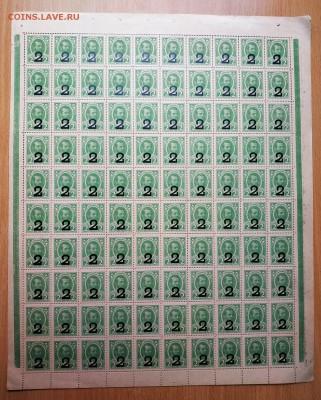 3 Листа марок-денег 1+2+3 копейки 1917г. 4-й вып.до 11.08.19 - IMG_20190806_124220