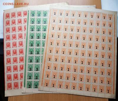 3 Листа марок-денег 1+2+3 копейки 1917г. 4-й вып.до 11.08.19 - IMG_20190806_124137