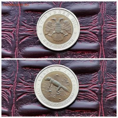 Красная книга 1993. Туркменский Зублефар. В коллекц До 12.08 - IMG_20190719_085423