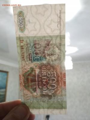 500 рублей 1993 года ПРЕСС до 08.08 в 22.00 мск - IMG_20190806_090133
