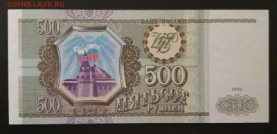 500 рублей 1993 года ПРЕСС до 08.08 в 22.00 мск - IMG_20190806_203049